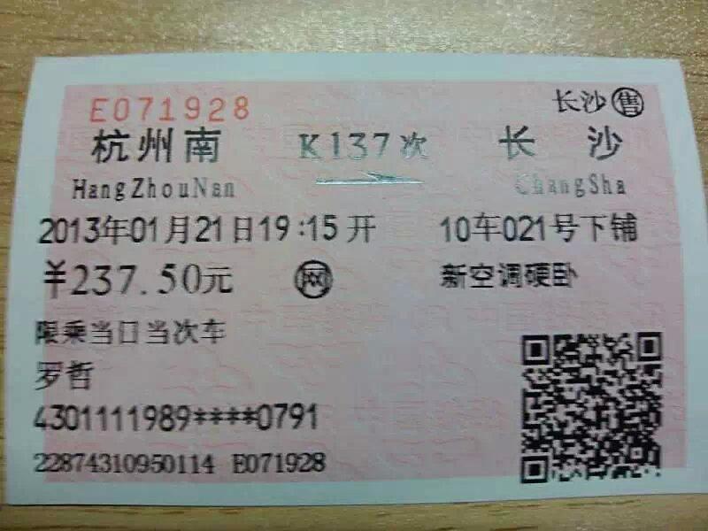 车票!杭州我要来啦!