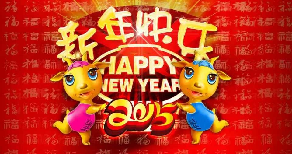 2015快乐!哈哈!祝……祝……祝大家...
