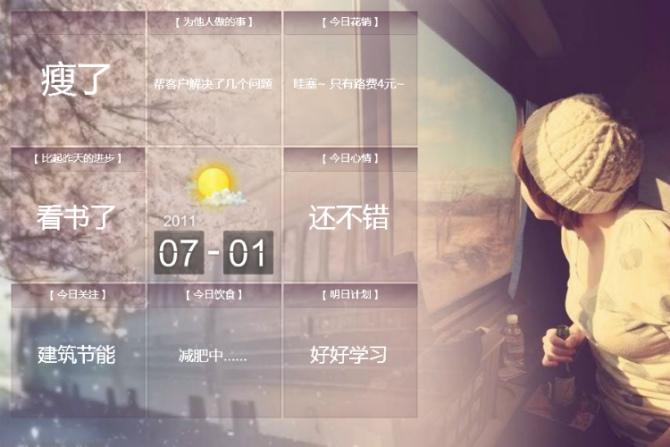[2011.07.01]晚间日志