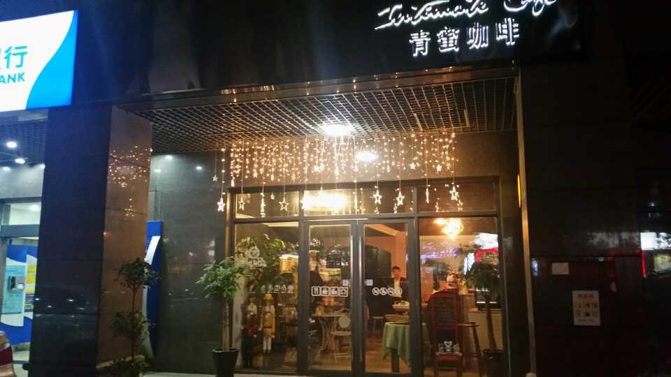 青蜜咖啡,朋友开的小店,很喜欢,很清新...