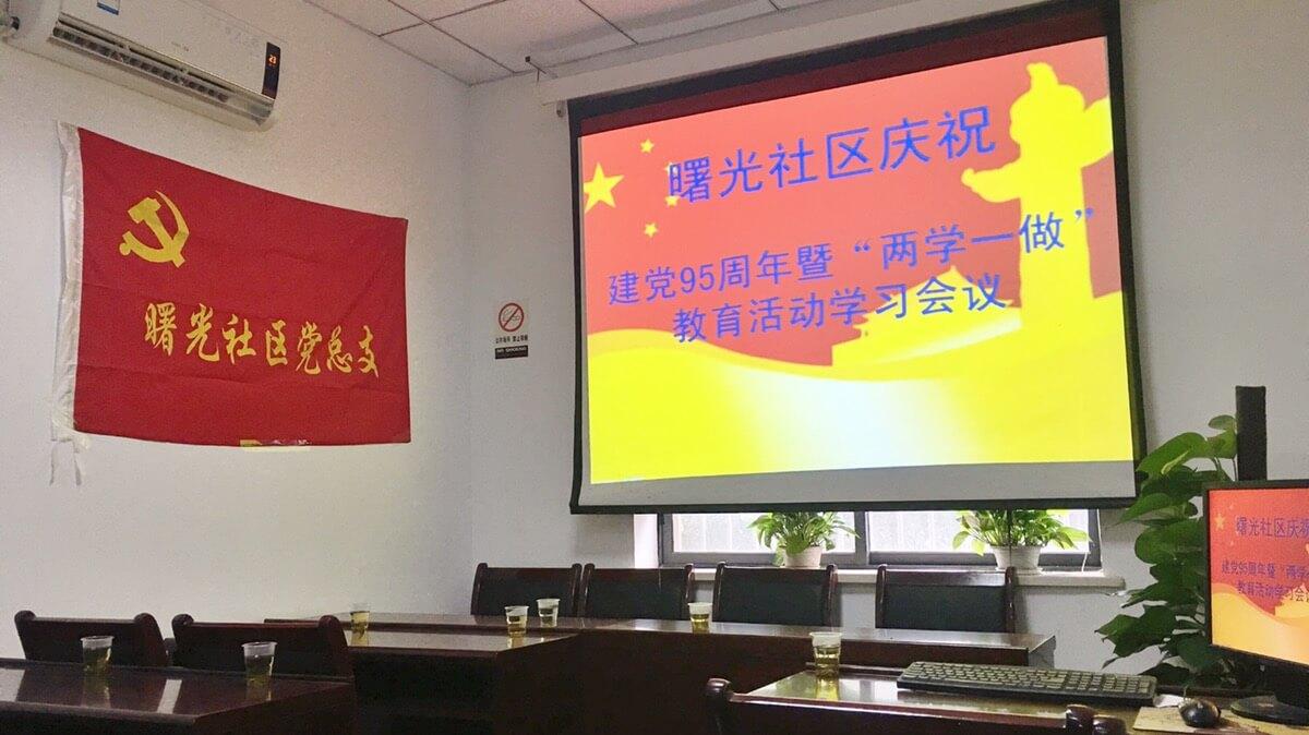 庆祝中国共产党员成立95周年~学党章党规、学系列讲话,做合格党员!