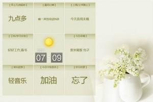 [2011.07.09]晨间日志