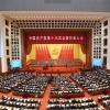 中国共产党第十九次全国代表大会在北京隆重召开