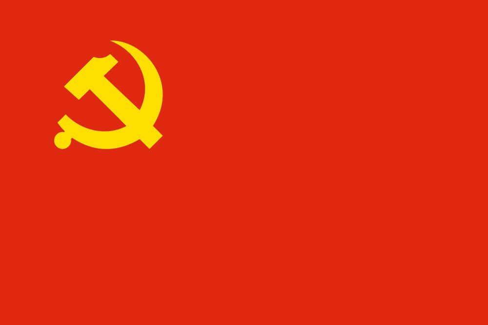中国共产党,九十八岁生日快乐!